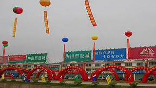东莞华南塑胶城
