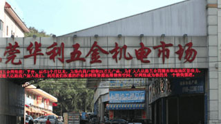东莞市八达华利五金市场