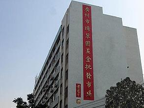 广州环翠园五金批发市场