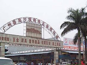 广州沙溪海珠五金塑料交易城