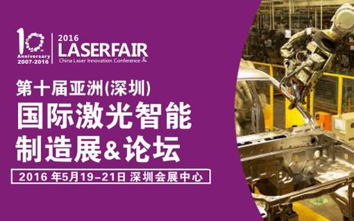 第十届亚洲(深圳)国际激光智能制造展及论坛