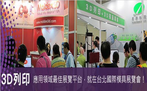 台北国际磨具暨模具制造设备展览会