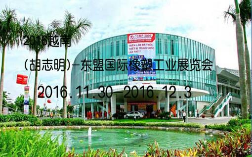 2016越南(胡志明)-东盟国际橡塑工业展览会
