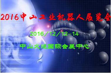 2016广东(中山)工业机器人展览会