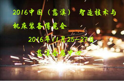 2016中国(慈溪) 智造技术与机床装备博览会