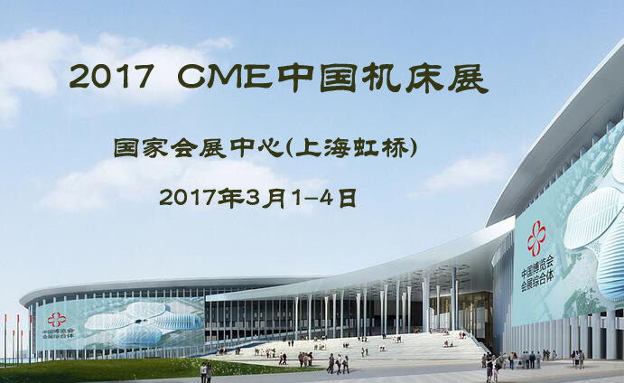 2017 CME中国机床展