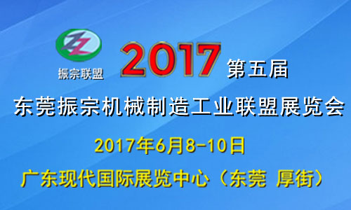 第五届东莞振宗机械制造工业联盟展