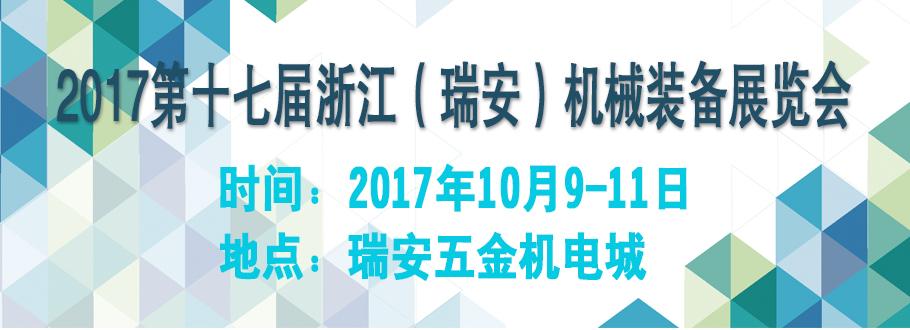 2017第十七届浙江(瑞安)机械装备展览会
