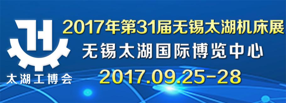 第31届无锡太湖国际机床及智能工业技术创新展览会