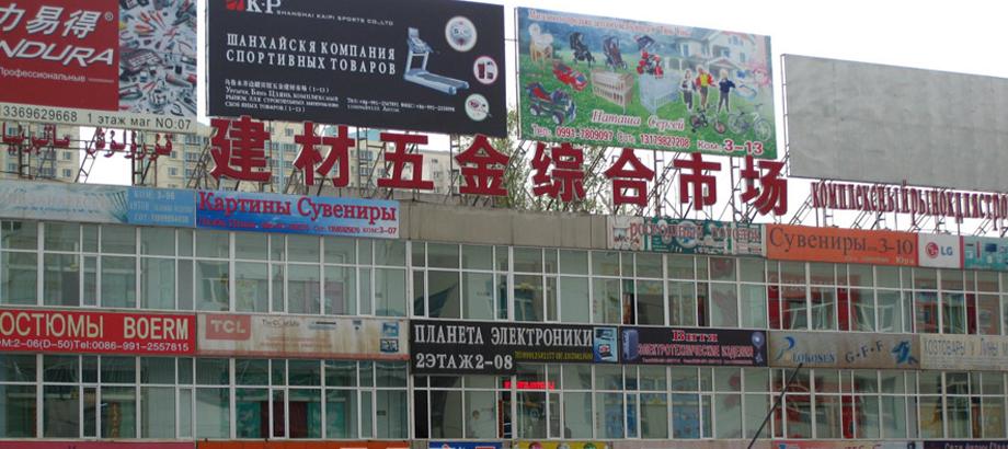 北京彩宣五金建材批发市场