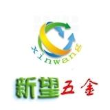新望五金旗舰店