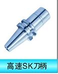 【厂家直销】BT30-SK10  BT30-SK16 高精密刀柄 数控刀柄材料