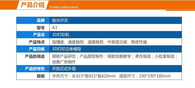 3D打印机的产品介绍
