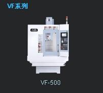 台湾绮发VF系列高效率鑽铣加工中心机 厂家直销