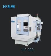 台湾绮发 高速卧式HF系列 高效率鑽铣加工中心机 厂家直销
