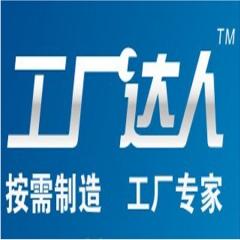 工厂达人ERP系统