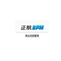 正航软件商业流程管理(BPM)