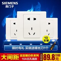 西门子开关插座  10A五孔墙壁电源面板插座套餐 10只