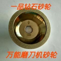 供应一品钻石碗型砂轮 磨刀机砂轮