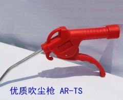 【正品批发】   AR-TS气动吹尘枪吹气枪 吹灰枪 吹风枪   价格实惠