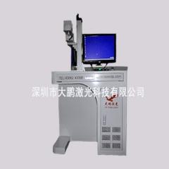 精品特卖,激光打标机,进口金属、非金属激光打标机-深圳大鹏激光科技有限公司