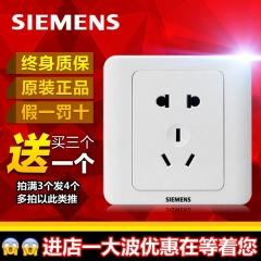【买3送1】西门子开关插座面板远景雅白10A五孔墙壁电源二三眼插