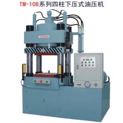 厂家供应,TM系列四柱下压式油压机-博瑞达(东莞)贸易有限公司