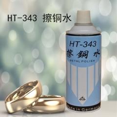 HT-343擦铜水|进口擦铜水|不锈钢抛光水|擦亮剂400ML  厂家直销