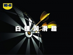 wd40专家级高效白锂润滑脂|链条润滑油|转轴齿轮油三合一360ML