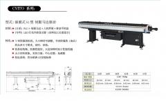 油膜式棒材送料机5~51mm