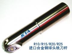 汽车配件厂专用BCF/BCFL球形立铣刀、原装进口球形铣刀杆/球刀杆