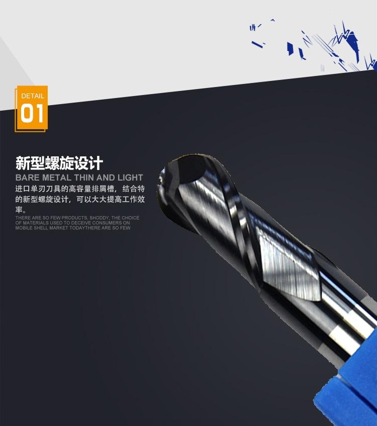 二刃球头铣刀产品卖点