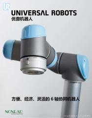 优傲机器人UR5 (5KG)丹麦优傲UR机器人代理UR5 6轴 UR机械手臂 UR5 UR5 (5K