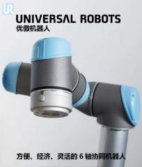 优傲机器人UR10 (10KG) 丹麦原装进口工业机器人  货源充足 UR10 6关节机械臂 130