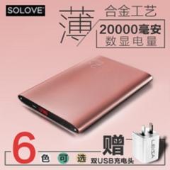 SOLOVE素乐【超薄】20000毫安充电宝