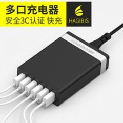 海备思多口usb充电器插头快速手机ipad4/5口充电头智能快充30/40W
