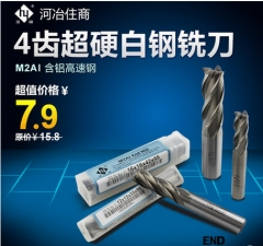 河冶住商超硬白钢立铣刀4刃全磨过中心 M2AI含铝高速钢1.0-25MM4F 3*6*11*60 图
