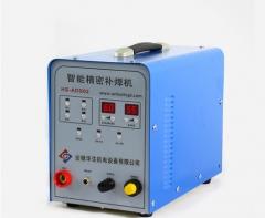 【鸿洋机电】供应智能精密补焊机不锈钢冷焊机不锈钢焊接冷焊机焊丝