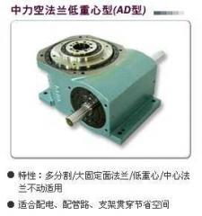 【厂家直销】台湾德士分割器机械,中力空法兰低重心型(AD型)