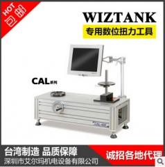 CAL-005/5Nm 扭力测试校正机台 WIZTANK扭矩检定测试仪 台湾制造