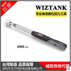 角度测试数显扭力扳手 AWE2-030BN 数显力矩扳手 wiztank扭矩扳手