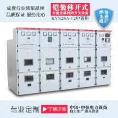 KYN28A-12铠装移开式交流金属封闭环网柜浙江厂家促销
