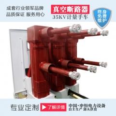 申恒电力直销VS1户内高压真空断路器质量可靠