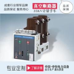 申恒电力直销VS1-12侧装式户内高压真空断路器