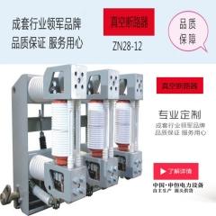 申恒电力供应ZN28-12系列真空断路器质量放心