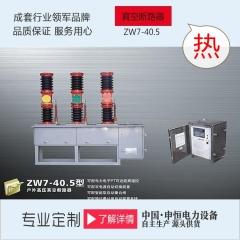 申恒电力热销ZW7-40.5型户外高压真空断路器