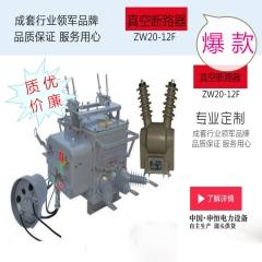 申恒电力直销ZW20-12F型高压户外交流真空断路器