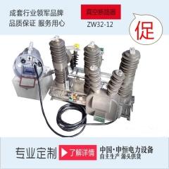 申恒电力直销ZW32-12系列户外交流高压真空断路器