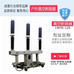 工厂直销LW36-126型自能式高压交流六氟化硫断路器