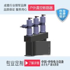 工厂直销ZW37-40.5型户外高压真空断路器